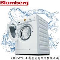 Blomberg 博朗格 智能前開滾筒洗衣機 WML85420