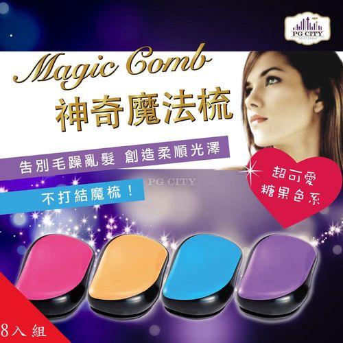 Magic comb 頭髮不糾結 魔髮梳子 (四色任選) 超值八入組 ( PG CITY )
