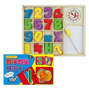【邁吉克學堂】數字啟蒙學習遊戲套組 (3款可選)