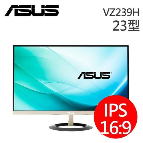 【ASUS華碩】VZ239H 23型IPS寬螢幕