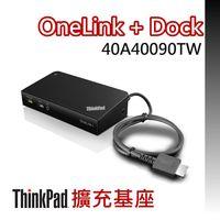 Lenovo 聯想 ThinkPad OneLink ^#43 Dock 40A40090