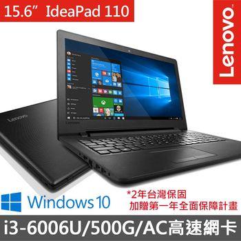 Lenovo 聯想 Ideapad 110 15ISK 80UD00P8TW 15.6吋HD i3-6100U 內顯效能 經濟筆電