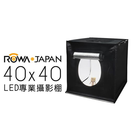ROWA 樂華 二代 可攜式專業攝影棚 迷你 攝影棚 小型攝影棚(40x40x40cm) (公司貨)