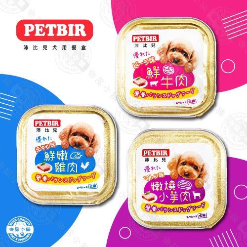 【送零食】沛比兒PETBIR 犬用餐盒 嚴選食材鮮食風味系列 寵物狗罐頭/狗餐 (100g*48罐)