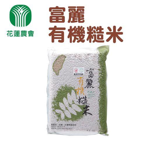 【花蓮市農會】富麗有機糙米(2kg)x2入組