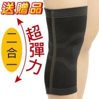 ~源之氣~竹炭防滑超彈力護膝 2入  RM~10253~ ~足部健康按摩墊