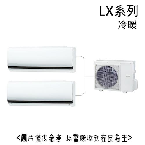 Panasonic 國際 3-5坪/4-6坪 一對二 分離式變頻冷暖冷氣 CU-2J52YHA2/CS-LX22YA2+CS-LX28YA2