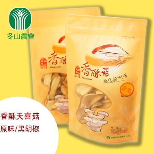 【冬山農會】 香酥天喜菇(原味/黑胡椒)各3入 (100g/包)x6包