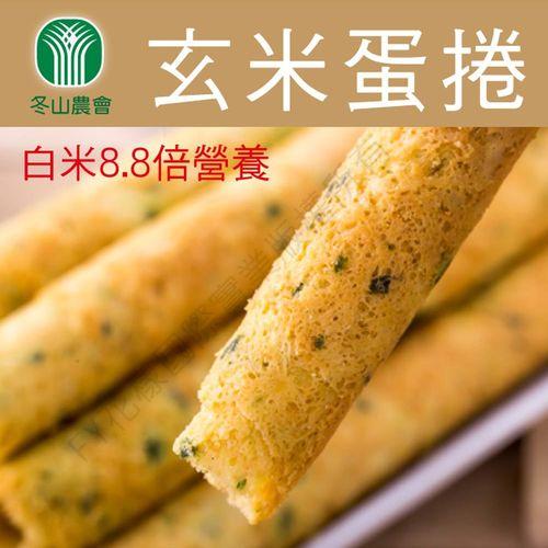 【冬山農會】手工玄米蛋捲 (280g / 罐 )x6罐組 嚴選冬山良食糙米