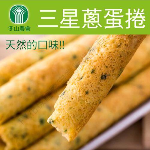 【冬山農會】手工蔥蛋捲 (280g / 罐 ) x 6罐組 純手工製作,香濃酥脆