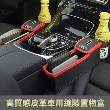 高質感皮革車用縫隙置物盒(1入)零錢收納 椅縫收納 杯架