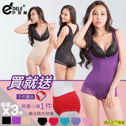 伊黛爾 420丹蠶絲托胸平腹塑身衣 3件組 (買就送蠶絲小褲) 連身塑身衣