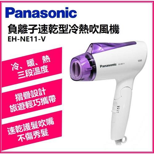 Panasonic國際牌 負離子速乾型冷熱吹風機EH-NE11-V(庫) 負離子吹風機