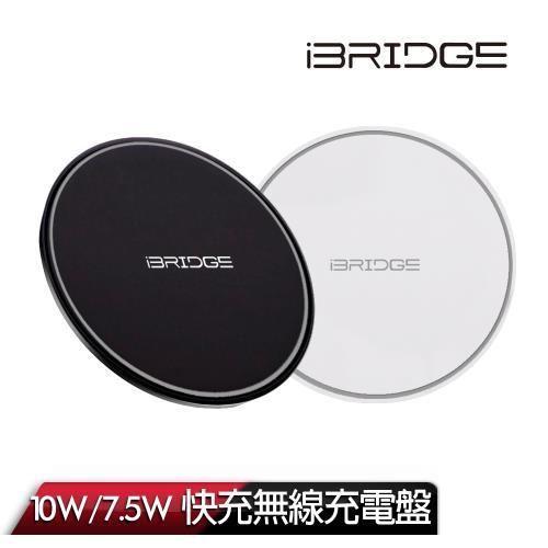 iBRIDGE 10w/7.5w QI無線充電盤 (支援蘋果快充)|無線充電板
