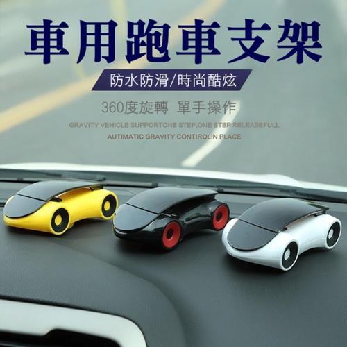 跑車車用儀表板 可旋轉手機架 (二入)|手機/平板支架