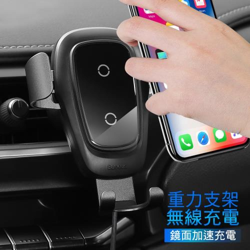 Baseus倍思 金屬重力 鏡面Qi快速無線充電車用支架/車架|手機/平板支架