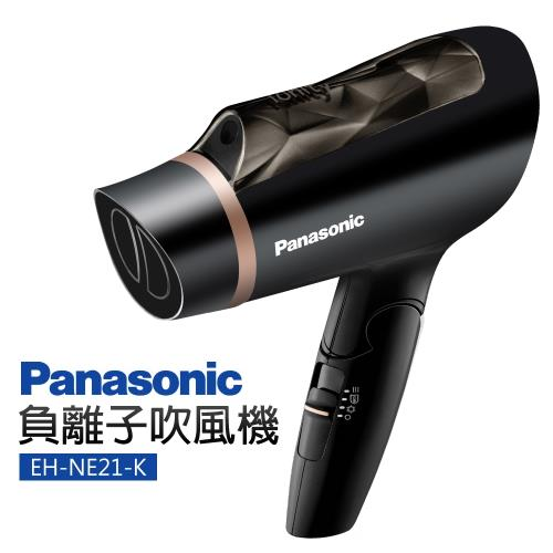 【Panasonic 國際牌】負離子吹風機 (EH-NE21-K) 折疊式吹風機