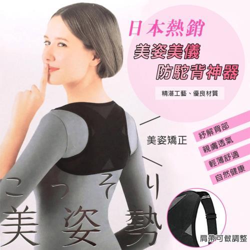 日本熱銷 挺胸縮腰美姿矯正帶 托胸防駝款