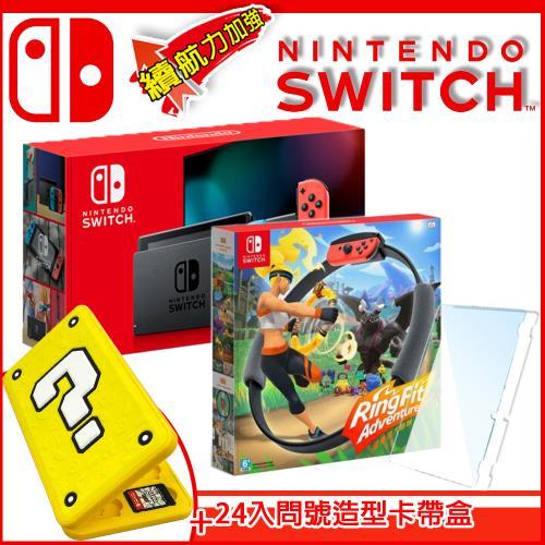 任天堂Switch主機(續航加強版)+健身環大冒險(台灣公司貨中文版)《贈:玻璃保護貼+手把果凍套含類比組》|Switch長效版
