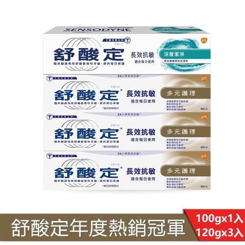 舒酸定 長效抗敏牙膏 多元深潔3+1組-多元護理120g*3+深層潔淨100g*1 抗敏感牙膏