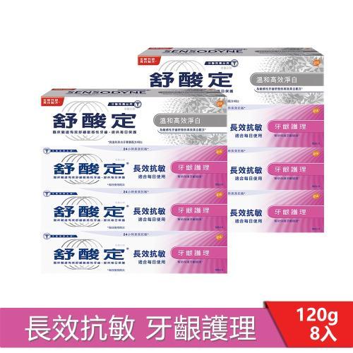 舒酸定 長效抗敏牙膏 超值8入組-牙齦護理120g*6+溫和高效淨白120g*2 抗敏感牙膏