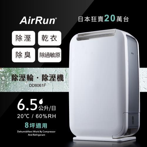 【AirRun日本新科技】除溼輪除濕機 DD8061F|更多品牌
