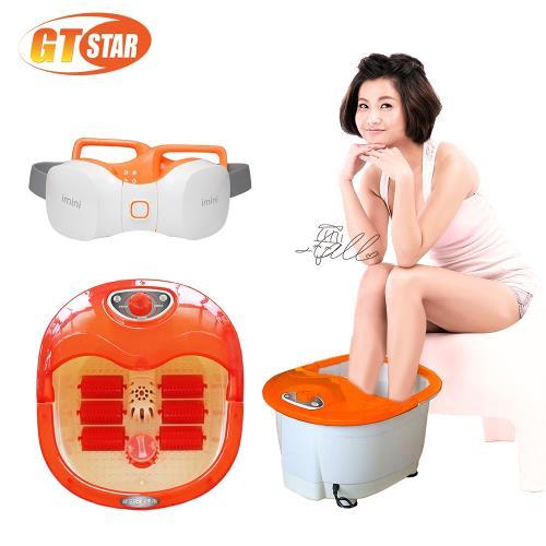 GTSTAR-末梢循環放鬆超值組 橘 中低桶泡腳機