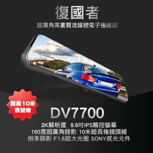 復國者DV7700 2K SONY感光元件 觸控式超廣角流媒體電子後視鏡|後視鏡型