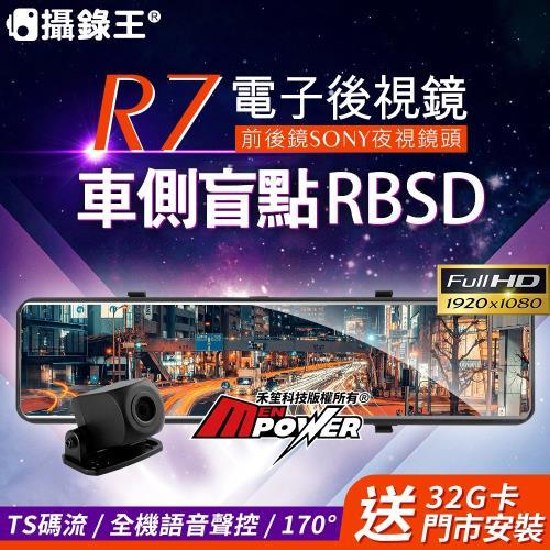攝錄王R7 TS碼流版 前後SONY夜視鏡頭 流媒體電子後視鏡|後視鏡型