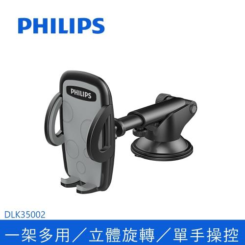 【Philips 飛利浦】多用途車用手機支架 DLK35002|手機/平板支架