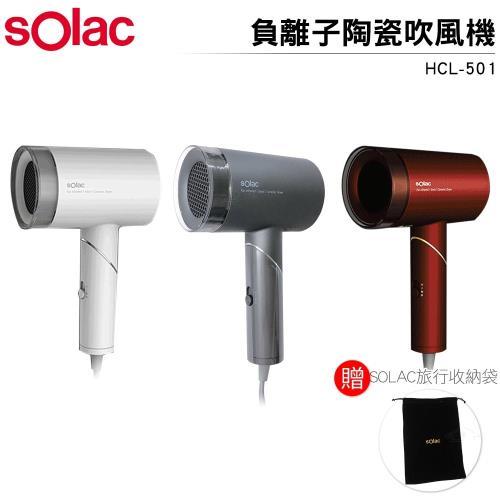 SOLAC 負離子生物陶瓷吹風機 HCL-501R 紅【加贈原廠絨質收納袋】 負離子吹風機
