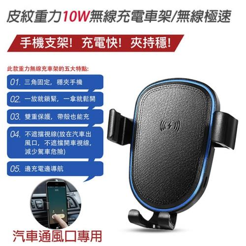 【imiia】皮紋重力10W無線充電車架/無線極速(通風口專用)|立架/可立式