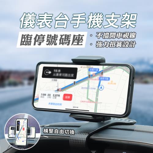 儀表台手機支架臨停號碼座|手機/平板支架