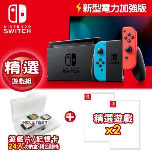 【加送磁鐵掛勾】Nintendo 任天堂 Switch新型電力加強版主機 電光紅電光藍+熱門遊戲*2+記憶卡24入收納盒(顏色隨機)|Switch長效版
