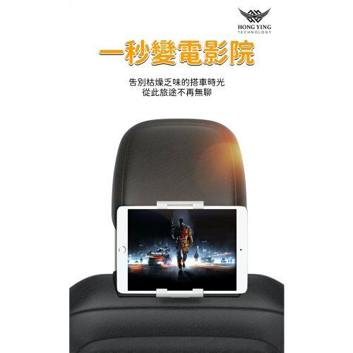 HY鴻鷹科技 車用後座手機平板支架|手機/平板支架