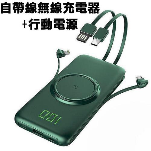 P1 自帶線行動電源20000mah 無線充 自帶四條線/無線充電器|無線行動電源