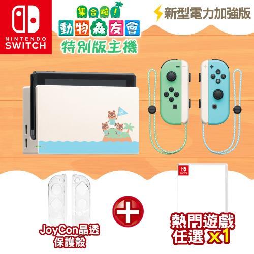 【限量發售】任天堂 Nintendo Switch 動物森友會 特仕版主機-台灣公司貨+熱門遊戲*1-贈左右手水晶殼|Switch長效版