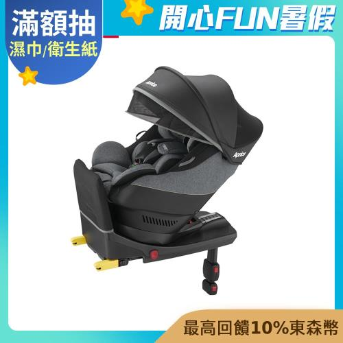 Aprica愛普力卡 Cururila Plus汽車安全座椅|Isofix