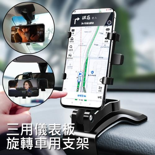 車用儀表板旋轉手機支架 三用夾持式手機架/車架/手機座 HUD 導航支架|手機/平板支架