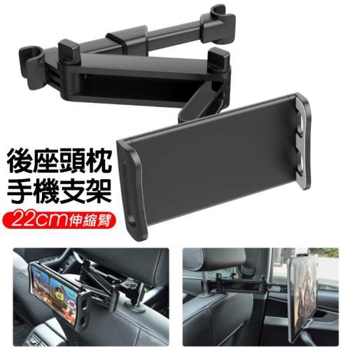 升級折疊款 汽車後座伸縮支架 椅背頭枕支架 手機平板車用支架|手機/平板支架