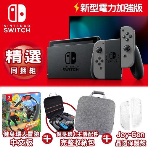任天堂 Nintendo Switch新型電力加強版主機 灰色 (台灣公司貨)+健身環+主機配件完整收納包-灰+JoyCon水晶殼|Switch長效版