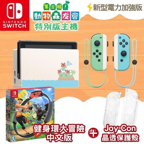 【限量發售】任天堂 Nintendo Switch 集合啦!動物森友會 特仕版主機-台灣公司貨+健身環大冒險+JoyCon水晶殼|Switch長效版