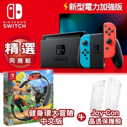 任天堂 Nintendo Switch新型電力加強版主機 電光紅電光藍 (台灣公司貨)+健身環大冒險+JoyCon水晶殼|Switch長效版
