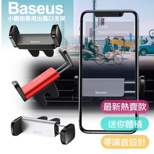 Baseus倍思 小巧鋼砲金屬多功能汽車用支撐導航支架/ 手機支架 車用支架 / 冷風口支架|手機/平板支架