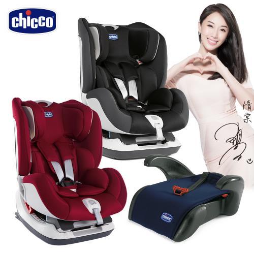 【特惠】chicco-Seat up 012 Isofix安全汽座+Quasar Plus汽車輔助增高座墊|成長型