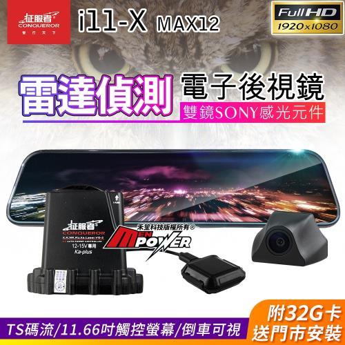 征服者 i11-X MAX12 雷達偵測 流媒體電子後視鏡 雙鏡行車紀錄器|後視鏡型