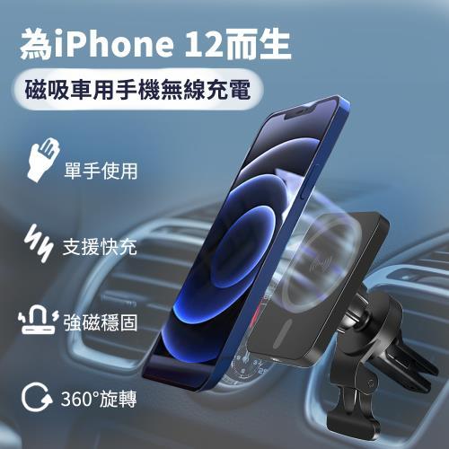 Apple iphone12磁吸車用手機無線充電ms42/導航支架/車載充電器/360旋轉/15W快充/Qi充電盤/汽車充電座|無線充電板