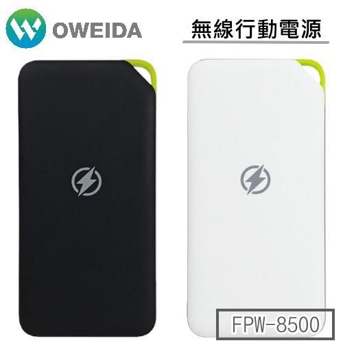 Oweida 8500mAh 無線充電行動電源 FPW-8500|無線行動電源