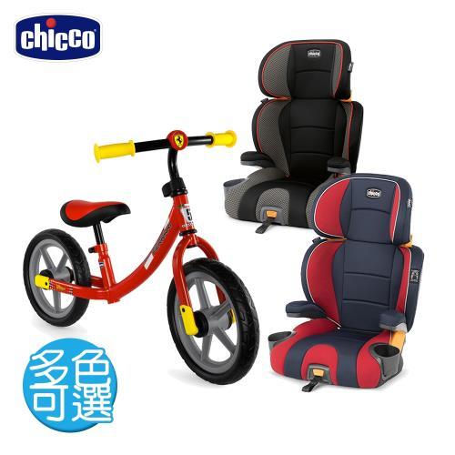 【送好禮】chicco-KidFit成長型安全汽座+幼兒滑步車-多色選|成長型