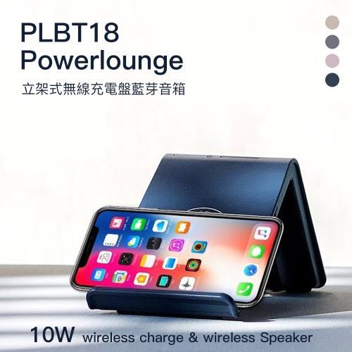 【iPhone 12 精品】Power Lounge 立架式 無線充電盤藍芽音箱(10W)|無線充電板